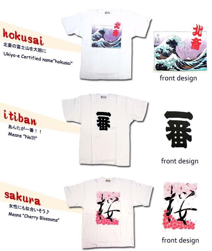 hokusai,itiban,sakura