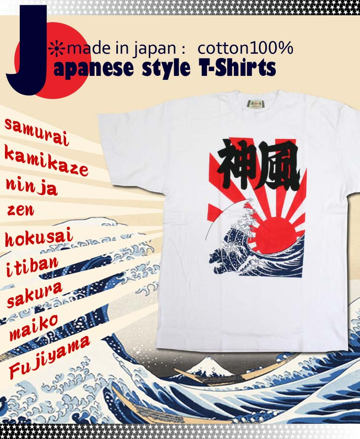 日本京都発のTシャツ!和柄Tシャツにありがちなペラペラなものではなくさすが日本製というだけあってなかなかの仕上がり。タグも日本ぽい!
