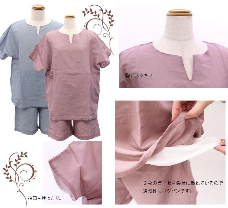 日本製半袖ガーゼパジャマ