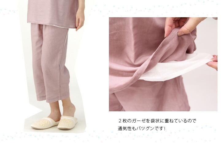 8分袖パジャマ