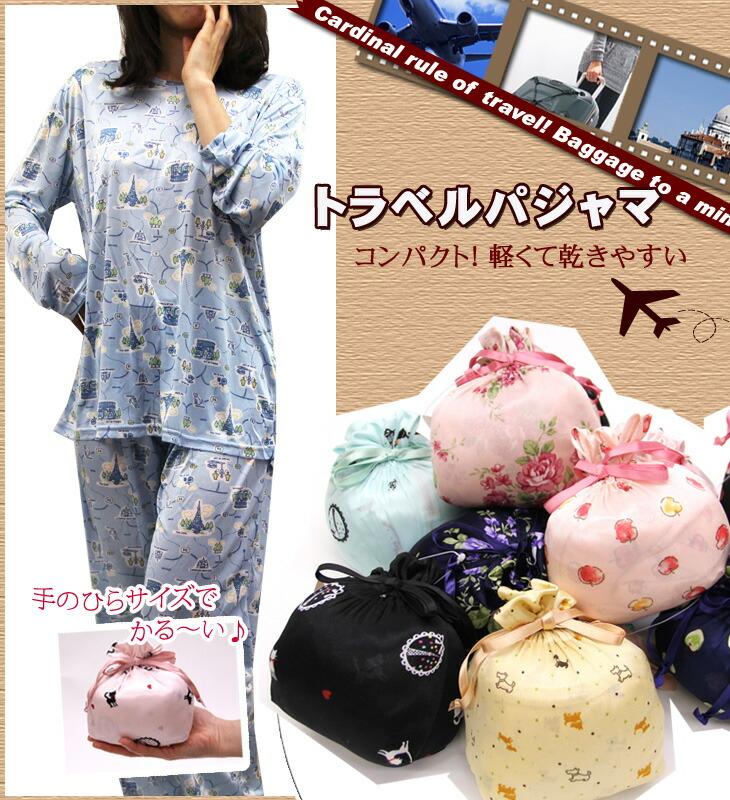 旅行用にポンとコンパクトなパジャマ!乾きやすく軽いからお荷物が多い人におすすめ♪