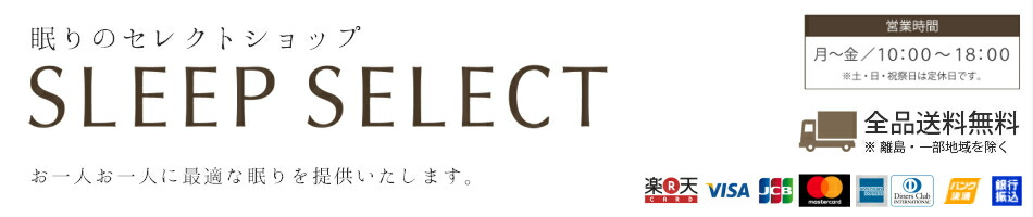 SLEEP SELECT 楽天市場店:SLEEP SELECT(スリープセレクト) 楽天市場店