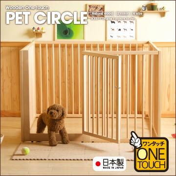 ペットサークル,ケージ,木製,日本製