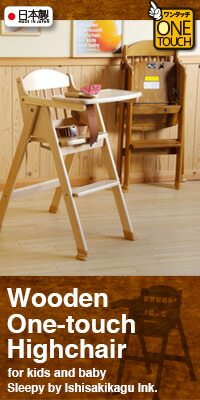 木製ワンタッチ子供椅子