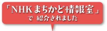NHKまちかど情報室で紹介されました