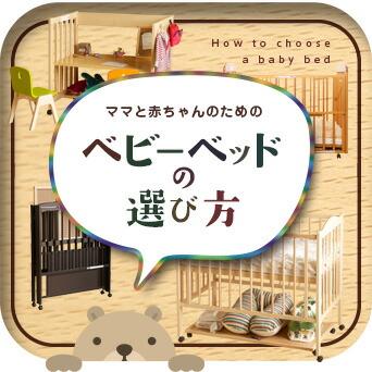 ママと赤ちゃんのためのベビーベッドの選び方