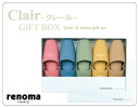 renoma paris renoma Paris gifts for gift set Claire simple still weave slippers set 5 feet
