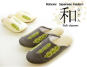 SALE30 Sierra WA ~ garbage ~ Kyo vegetable Edamame motif soft slippers
