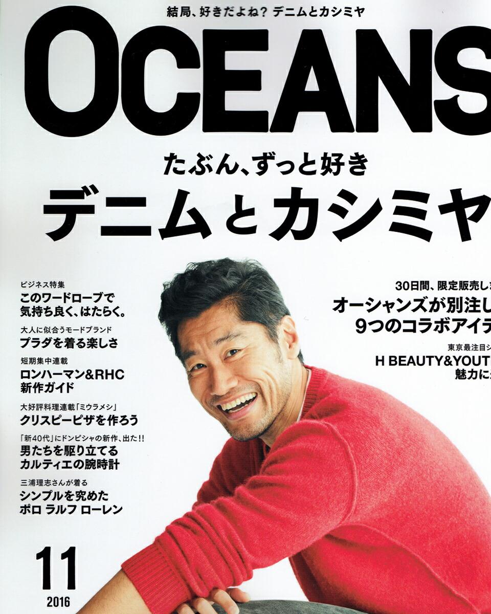 OCEANS特設ページ