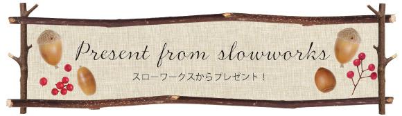 slowworks