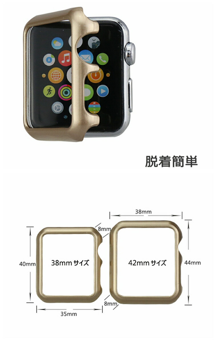 Apple Watchカバー