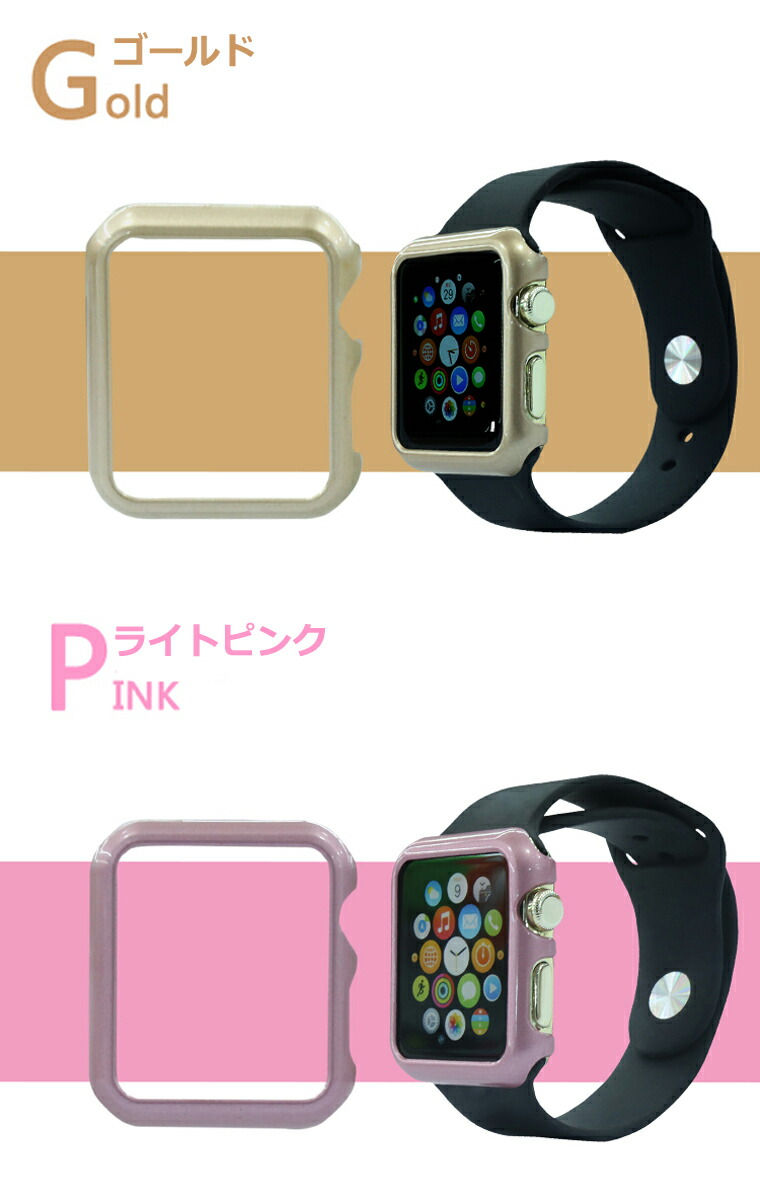 Apple Watchケース 38mm