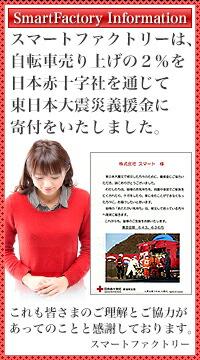 東日本大震災 義援金