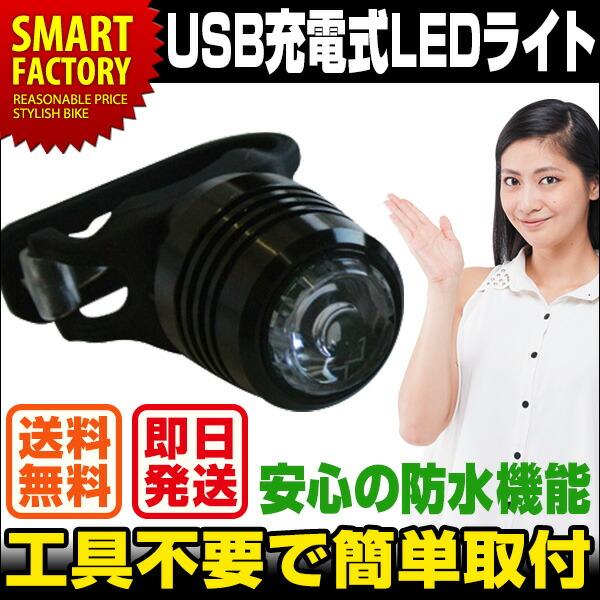 【送料無料】USB充電式LEDライ自転車ライトLED防水USB充電式