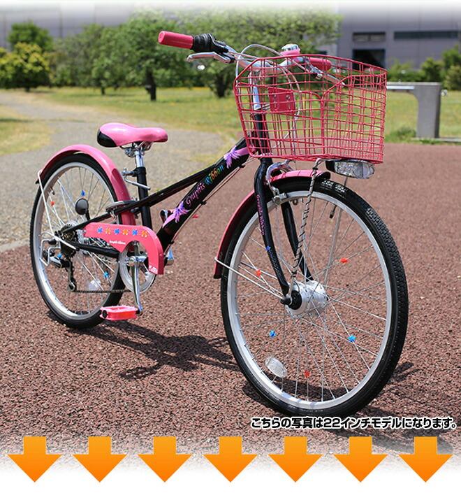 自転車の 子供用自転車 24インチ : ... 別 > GRAPHIS > 子供用自転車