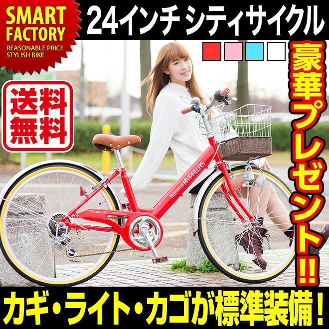 種類 別 自転車 子 供用 自転車 ...