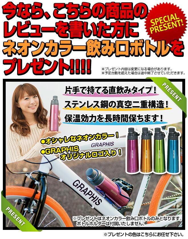 present_bottle.jpg