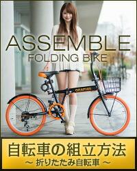 自転車の組み立て