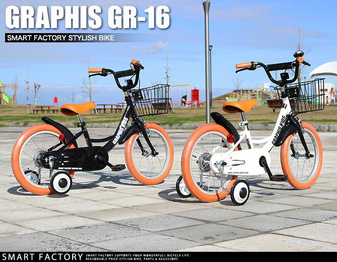自転車 16インチ GR-16 補助 ...