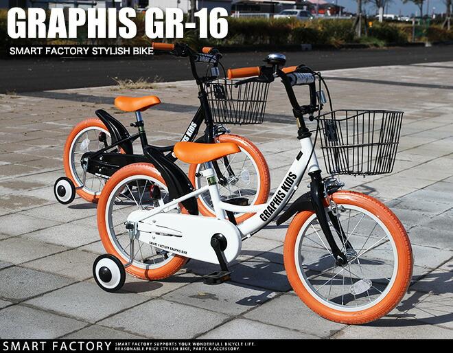 自転車の 子供 自転車 サドル 調整 : 楽天市場】GRAPHIS 子供自転車 ...