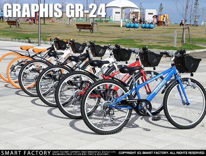 自転車の 子供用自転車 24インチ : 沖縄、及び離島へは配達を ...