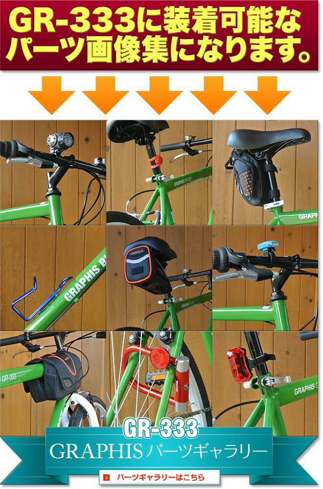 【送料無料】自転車 クロスバイク GRAPHIS GR-333 (7色) 自転車 26インチ シマノ製6段変速 グラフィス 通勤 通学 街乗り スポーツ・アウトドア メンズ レディース【アウトレット 在庫過剰のため】 ☆