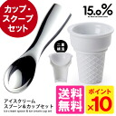 15.0% ice cream cup & scoop set fs4gm