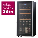 Storing ファンヴィーノ 28 (SW-28) for 28 Funvino wine cellar