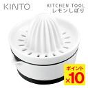 KINTO kitchen tools lemon pinch / KINTO fs3gm