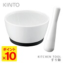 KINTO kitchen tool earthenware mortar (with a pestle) / Kyn toe fs3gm