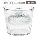 KINTO mini fresh pots (380 ml) clear / KINTO fs3gm
