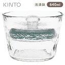 KINTO fresh pots (640 ml) clear / KINTO fs3gm