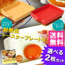 Two pieces of bakeware toaster plate S set fs3gm