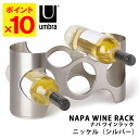 Umbra NAPA wine rack nickel (Silver) / Ambra fs3gm