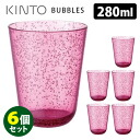 KINTO BUBBLES bubbles tumbler (set of 6) 280 ml / KINTO fs3gm
