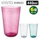 KINTO BUBBLES bubbles tumbler (set of 6) 440 ml / KINTO fs3gm