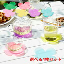 3D coaster flower choice eat 4 pieces set fs3gm