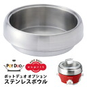 recolte stainless steel Bowl (ポットデュオ optional parts) and rekord fs3gm