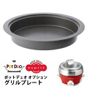recolte GRILL plate (ポットデュオ optional parts) and rekord fs3gm