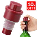 Two vacuum wine stoppers case fs3gm