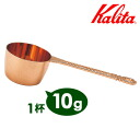 Kalita copper measuring cup / Karita fs3gm
