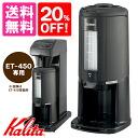 Kalita coffeepot SY-AH25 / Karita