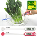 DRETEC drip-proof cooking thermometer グリエ fs3gm