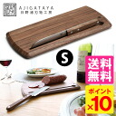 AJIGATAYA mini-knife + cutting board S / friend shop fs3gm