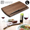 AJIGATAYA mini-knife + cutting board L / friend shop fs4gm
