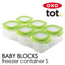 OXO Tot baby block freezer container S / オクソートット fs3gm