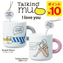KINTO Talking Mug I love you (I love you) / Kyn toe toe King mug fs3gm