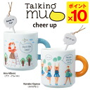 KINTO Talking Mug cheer / Kyn toe toe King mug fs3gm which improves (I show spirit)