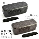 AJIRO slim compact lunch box fs3gm