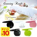GRAVING KNIFE (gray Bing knife) fs3gm